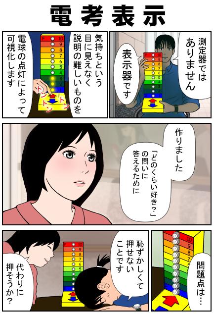 Denkouhyouji01_160829